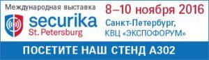 Securika_sfitex_16_A302
